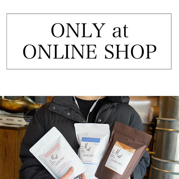 オンラインショップ 期間限定『3種コーヒー豆セット』
