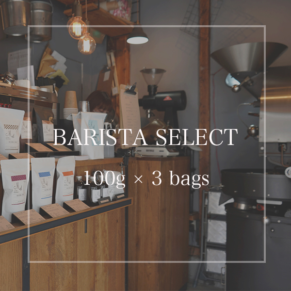 Barista Select 3 × 100g