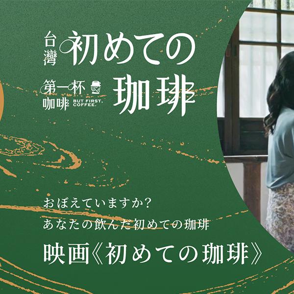 映画「初めての珈琲」鑑賞+台湾珈琲 1 杯