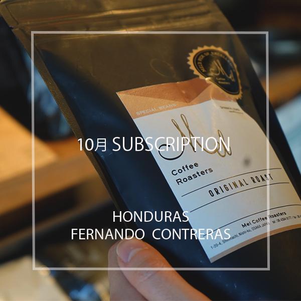 October | SUBSCRIPTION | 10月 | コーヒー定期便