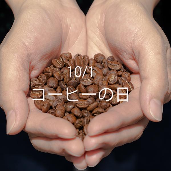 10/1はコーヒーの日