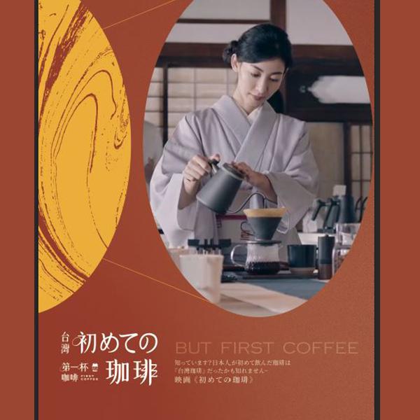 映画「初めての珈琲」鑑賞+台湾珈琲1杯+台湾豆100g付